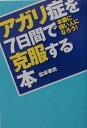 アガリ症を7日間で克服する本 本番に強い人になろう! (Do books)