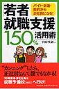 「若者就職支援」150%活用術 バイト・派遣・契約から正社員になる! (Do books) [ 日向