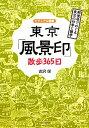 【送料無料】東京「風景印」散歩365日