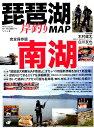 琵琶湖岸釣りMAP南湖 (別冊つり人)