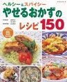 【バーゲン本】ヘルシー&スパイシーやせるおかずのレシピ150