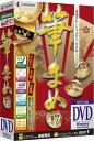 筆まめ Ver.17(DVDーROM版)