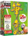 筆まめVer.21 アップグレード・乗り換え専用DVD-ROM
