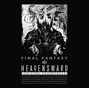 Heavensward:FINAL FANTASY XIV Original Soundtrack【