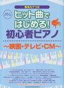 ヒット曲ではじめる!初心者ピアノ 音名カナつき 映画・テレビ・CM (やさしいピアノ・ソロ)