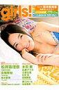 girls!(vol.43) (双葉社スーパームック)