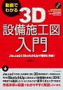 動画でわかる3D設備施工図入門 特別付録DVD-ROM 佐藤正彦