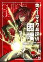 キューティクル探偵因幡(9) (Gファンタジーコミックス) [ もち ]