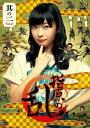 指原の乱 vol.2 DVD(2枚組) [ 指原莉乃 ] - 楽天ブックス