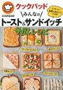 クックパッドみんなのトースト&サンドイッチHitレシピ [ クックパッド株式会社 ]