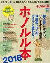ホノルル本(2018)