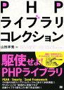 PHPライブラリコレクション [ 山田祥寛 ]