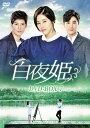 白夜姫 DVD-BOX7 [ パク・ハナ ]