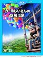 カールじいさんの空飛ぶ家【Blu-rayDisc Video】(DVD付)