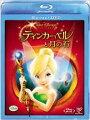 ティンカー・ベルと月の石【Blu-rayDisc Video】