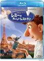 レミーのおいしいレストラン【Blu-ray Disc Video】