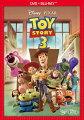 トイ・ストーリー3 DVD+ブルーレイセット(DVDケース入り)【Blu-ray Disc Video】 【Disneyzone】