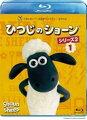 ひつじのショーン シリーズ2 1【Blu-ray】