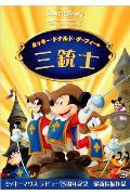 ミッキー、ドナルド、グーフィーの三銃士 【Disneyzone】 [ (ディズニー) ]...:book:11596967