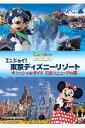 エンジョイ!東京ディズニーリゾート オフィシャルガイド 完全リニューアル版