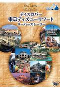 ディスカバー 東京ディズニーリゾート スーパーストーリー