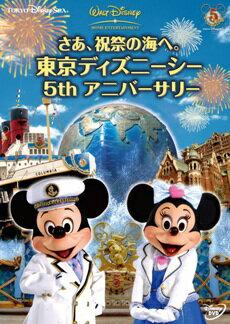 さあ,祝祭の海へ。東京ディズニーシー 5thアニバーサリー