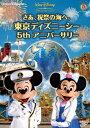 さあ、祝祭の海へ。東京ディズニーシー 5th アニバーサリー