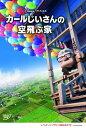 【アニメ商品対象】カールじいさんの空飛ぶ家