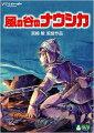 【定番DVD】風の谷のナウシカ  スタンダード版