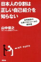 日本人の9割は正しい自己紹介を知らない 世界標準の仕事プロトコールの教科書 山中俊之
