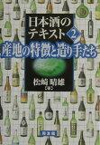 为了文本(2)[日本酒のテキスト(2) [ 松崎晴雄 ]]