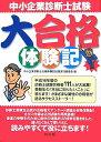 中小企業診断士試験大合格体験記
