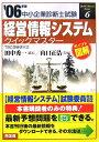 経営情報システムクイックマスター(2006年版)