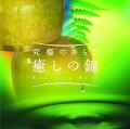 メンタル・フィジック・シリーズ::究極のゆらぎ「癒しの鐘」