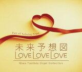 未来予想図・LOVE LOVE LOVE 吉田美和オルゴール作品集 [ (オルゴール) ]