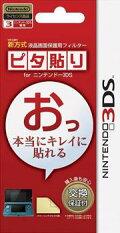 ピタ貼り for ニンテンドー3DS