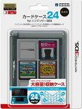 カードケース24 for ニンテンドー3DS ブラック