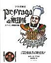 フラガ神父の料理帳 [ セサール・フラガ ]