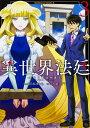 異世界法廷 〜反駁の異法弁護士〜 (3) (角川コミックス・エース)