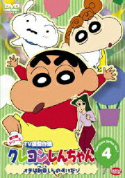 クレヨンしんちゃん TV版傑作選 第7期シリーズ 4 オラは剣豪しんのすけだゾ [ <strong>藤原啓治</strong> ]