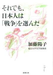 それでも、日本人は「戦争」を選んだ (新潮文庫) [ 加藤陽子 ]