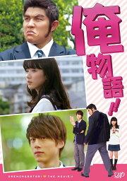 映画「俺物語!!」 [ <strong>鈴木亮平</strong> ]