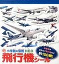 小学館の図鑑NEO 飛行機シール (まるごとシールブック) 横倉潤