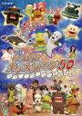 あつまれ!キッズソング50〜スプー・ワンワン 宇宙の旅〜 [ スプー ]