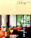 河口湖・山中湖2版 富士山・勝沼 (ことりっぷ)
