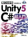 見てわかるUnity5 C#超入門 [ 掌田津耶乃 ]
