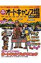関西・名古屋から行く オートキャンプ場ガイド(2015)