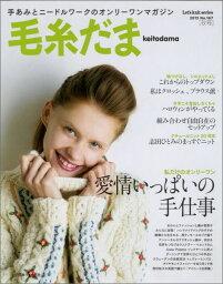 毛糸だま(no.167(2015 AUT) 愛情いっぱいの手仕事 (Let's knit series)