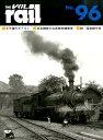 レイル(No.96) 大夕張のダイコン■日本鋼管の古典蒸気機関車■続・信楽線今昔
