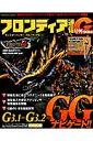 フロンティア通信G号外(2014)